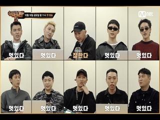 [SMTM9] PRODUCER BALANCE GAME I 10월 16일 (금) 밤 11시 첫.방.송