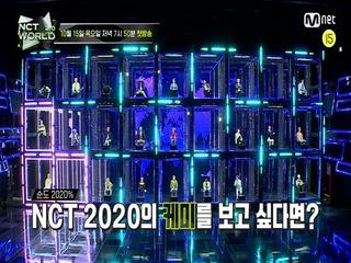[NCT WORLD 2.0]〈NCT WORLD 2.0〉에서만 만나 볼 수 있는 NCT 23인의 케미 COMING SOON!