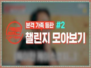 [캡틴] 부모 소환 엠넷캡틴챌린지 모아보기 #2