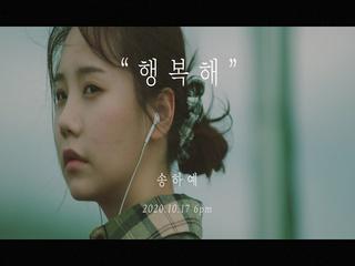 행복해 (Teaser 2)