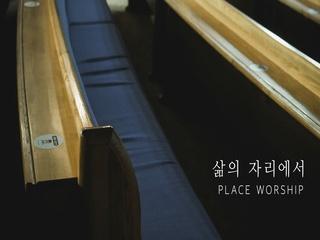 삶의 자리에서 (Feat. 조윤진)