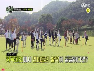 [2회/예고] 반모 SSAP가넝-☆  NCT 고등학교 체육대회 개최!