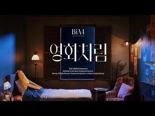 영화처럼 (MV Teaser)