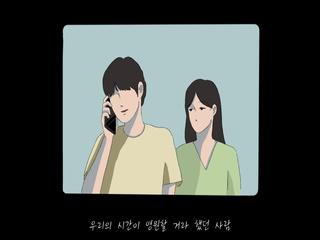 나란사람 (Feat. 2Y of 청춘도서관)