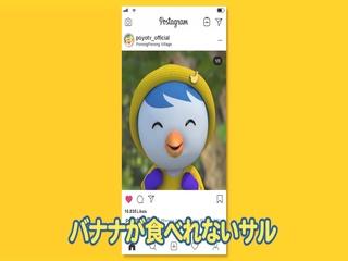 바나나 알러지 원숭이 (Japanese Ver.)