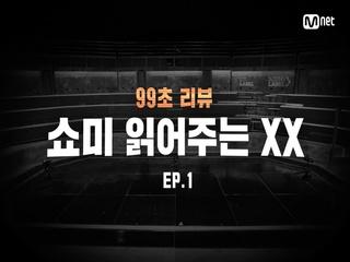 [SMTM9] 쇼미 읽어주는 XX   EP.1