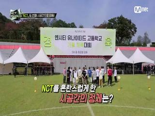 [2회] 기억해... NCT가 체육대회를 뒤집어 놓은 날..! (NCT는 세계관 과.몰.입.중★)