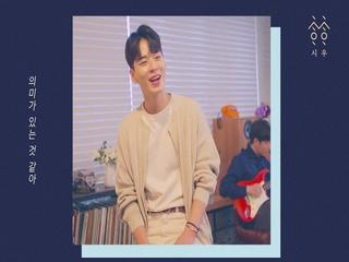 행복회로 (Lyric Video)