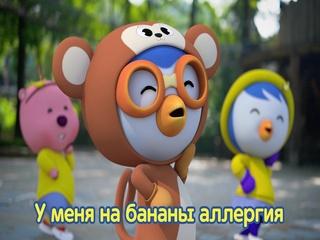 바나나 알러지 원숭이 (Russian Ver.)