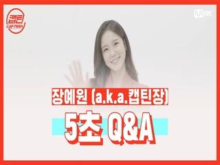 [캡틴] 장예원(a.k.a 캡틴장) 5초 Q&A | 11월 19일(목) 밤 9시 첫방송