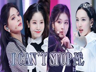 '최초 공개' 도발 레트로 '트와이스'의 'I CAN'T STOP ME' 무대