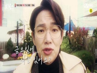 금요일에 시간 있어요(^_~)? 11/20(금) 저녁 7시 30분 Mnet <포커스> 첫.방.송