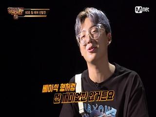 [3회] '베이식 형 위치가 목표' 유니크 스타일, 래원 @2차 예선
