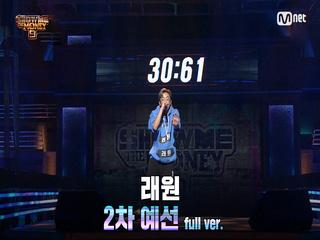 [3회/풀버전] 래원 @2차 예선 Full ver.