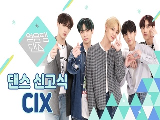CIX의 댄스신고식 | BTS, CIX, Stray Kids, TREASURE | COVER | 얼음땡댄스 EP 01