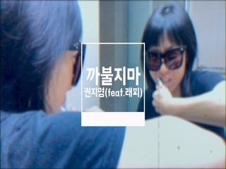 까불지마 (Feat. 래피)
