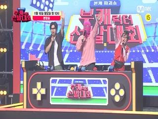 [부캐 선발대회/예고] 제2의 마미손 찾습니다! 초특급 서바이벌 '부캐선발대회' 11/16(월) 밤 10시 Mnet 본방송