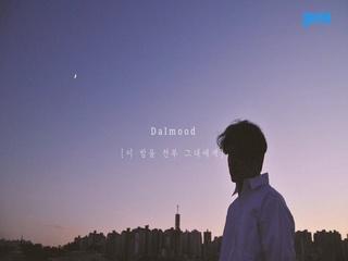 Dalmood - [이 밤을 전부 그대에게] TEASER 01