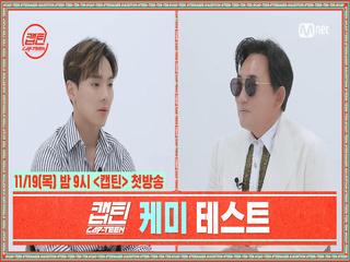 [캡틴] 철이와 누누 케미 테스트 | 11월 19일(목) 밤 9시 첫방송