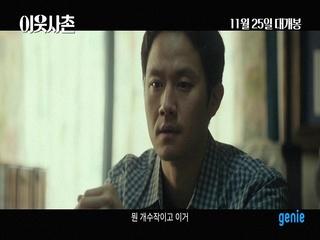 [영화 '이웃사촌'] Trailer 영상