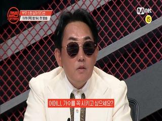 [캡틴] 11월 19일(목) 밤 9시! 부모와 십대의 K-POP 입시 경쟁이 시작된다!