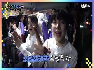 [1회] 렛쭈고! ENHYPEN 숙소 ☆최.초.공.개☆