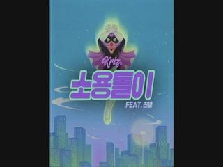 소용돌이 (Feat. 진보) (Lyric Video)
