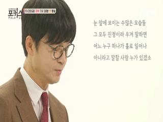 [포커스 IN(人)] 포크 낭독회ㅣ박학기 (♬친구 - 김민기)