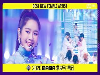 [2020 MAMA 후보작 특집] 나띠 - NINETEEN