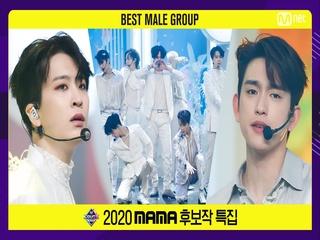 [2020 MAMA 후보작 특집] GOT7(갓세븐) - NOT BY THE MOON