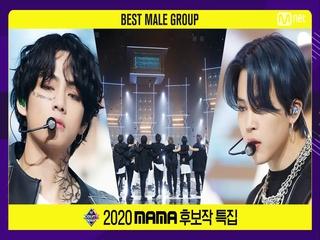 [2020 MAMA 후보작 특집] 방탄소년단(BTS) - ON