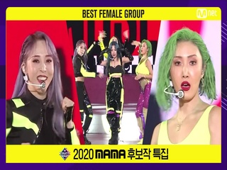 [2020 MAMA 후보작 특집] 마마무(MAMAMOO) - HIP