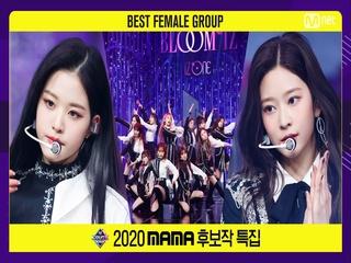 [2020 MAMA 후보작 특집] 아이즈원(IZ*ONE) - FIESTA