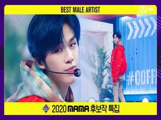 [2020 MAMA 후보작 특집] 강다니엘 - 2U