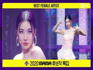 [2020 MAMA 후보작 특집] 선미 - 보라빛 밤(pporappippam)