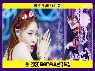 [2020 MAMA 후보작 특집] 청하 - PLAY