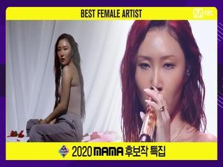 [2020 MAMA 후보작 특집] 화사 - 마리아(Maria)