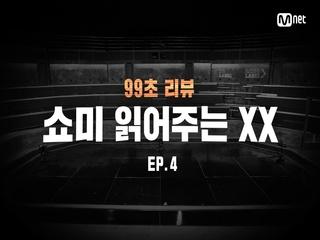 [SMTM9] 쇼미 읽어주는 XX   EP.4