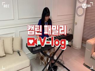 [캡틴] 패밀리 V-log | 오디션 전날 밤 #권연우