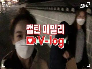 [캡틴] 패밀리 V-log | 오디션 전날 밤 #김나영