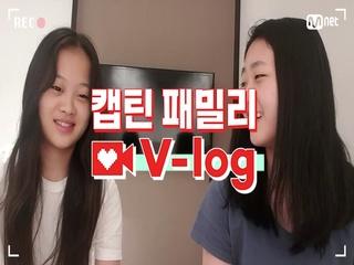 [캡틴] 패밀리 V-log | 오디션 전날 밤 #김도현
