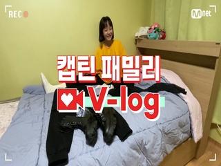 [캡틴] 패밀리 V-log | 오디션 전날 밤 #김선유