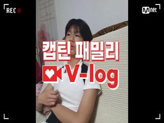[캡틴] 패밀리 V-log | 오디션 전날 밤 #김예찬