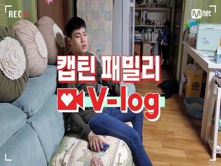 [캡틴] 패밀리 V-log | 오디션 전날 밤 #김정연