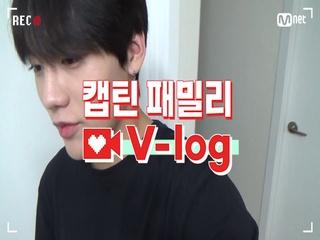 [캡틴] 패밀리 V-log | 오디션 전날 밤 #김준수