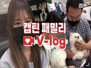 [캡틴] 패밀리 V-log | 오디션 전날 밤 #김채영