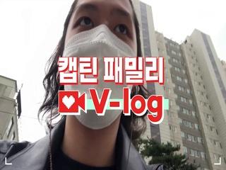 [캡틴] 패밀리 V-log | 오디션 전날 밤 #김한겸
