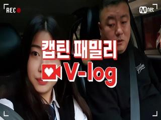 [캡틴] 패밀리 V-log | 오디션 전날 밤 #김한별