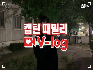 [캡틴] 패밀리 V-log | 오디션 전날 밤 #김현우