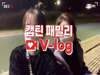 [캡틴] 패밀리 V-log | 오디션 전날 밤 #김형신
